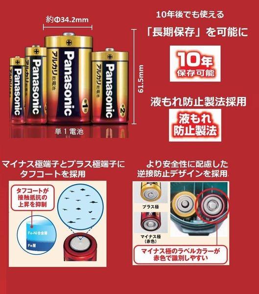 パナソニック アルカリ乾電池単1形6本パック LR20XJ/6SWの商品画像|3