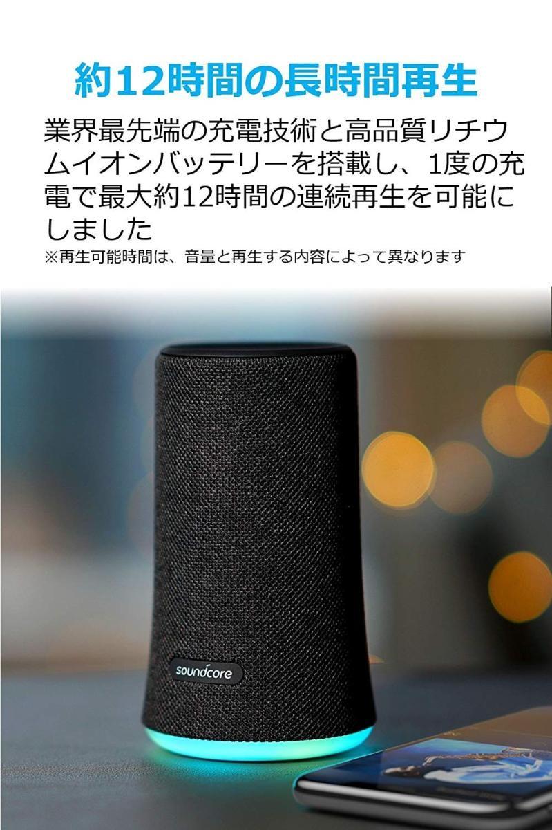 Soundcore Flare A3161の商品画像 4