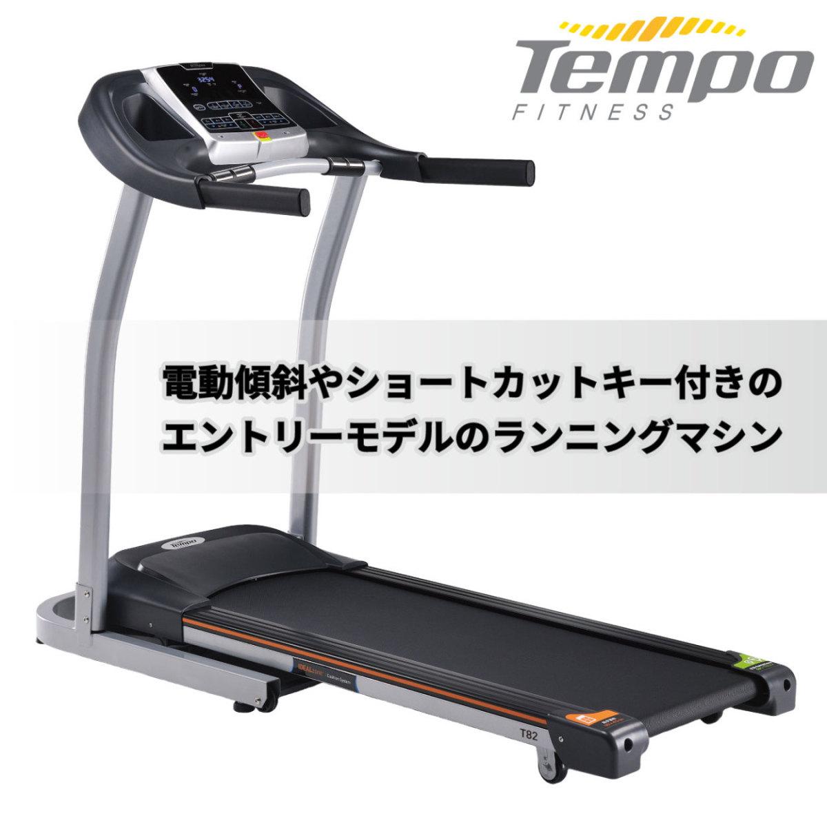ホライズン トレッドミル Tempo T82の商品画像|3