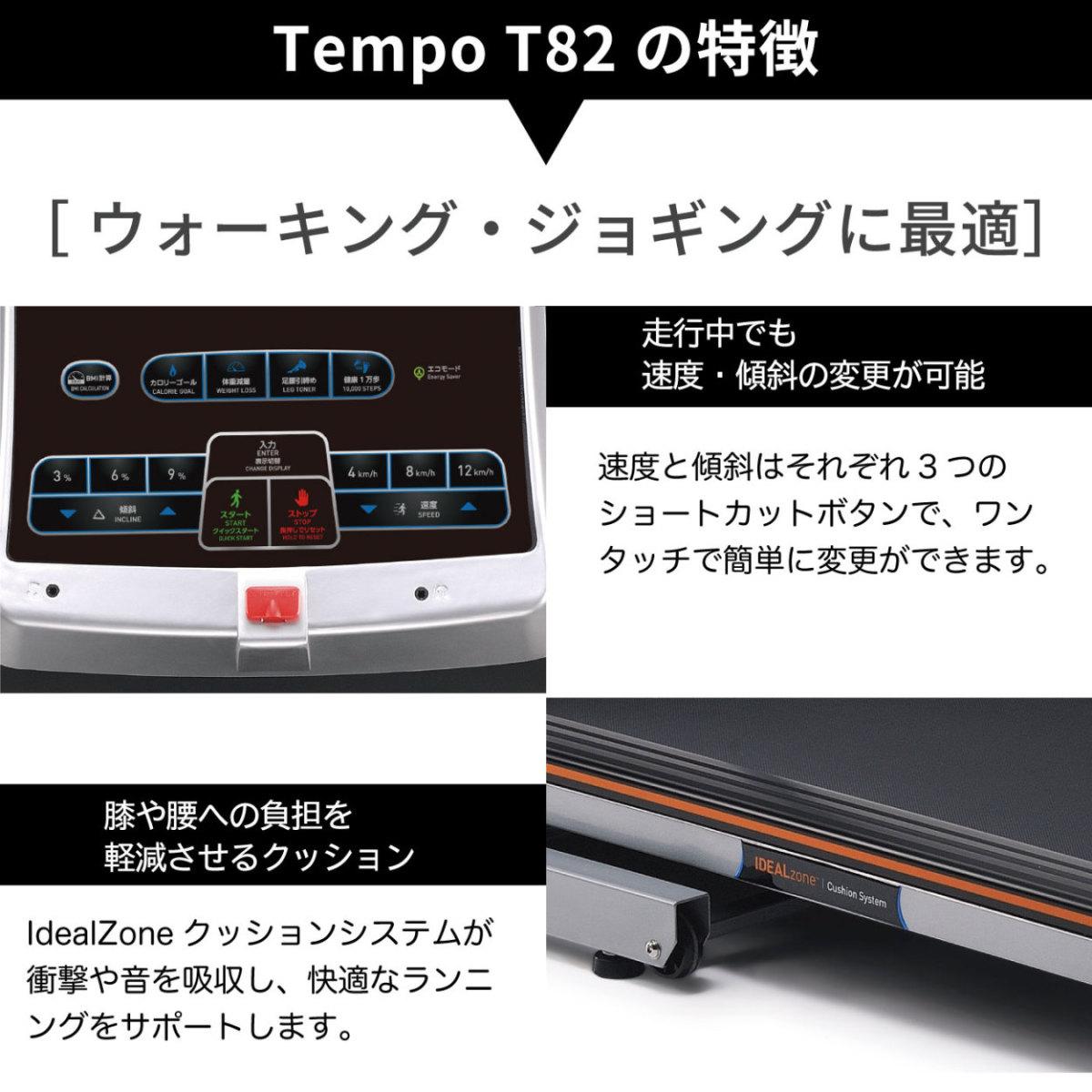 ホライズン トレッドミル Tempo T82の商品画像|4