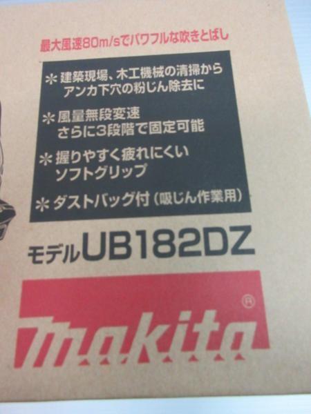 18V 充電式ブロワ UB182DZ (本体のみ)の商品画像|2