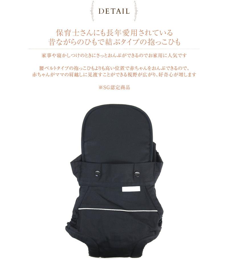 バディバディ ひもタイプ子守帯 A1170(ブラック)の商品画像|3
