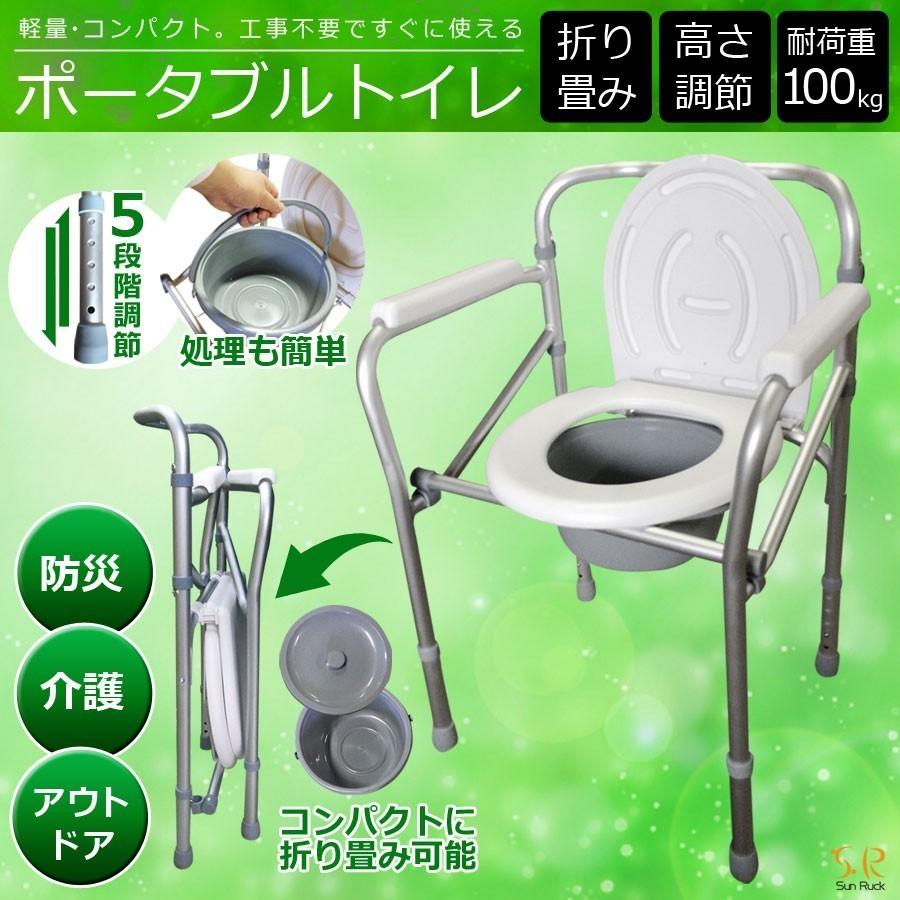 ポータブルトイレ SunRuck SR-SCC002A 簡易トイレ 折りたたみタイプ 介護用品 排泄介助 非常時にも 非課税 送料無料