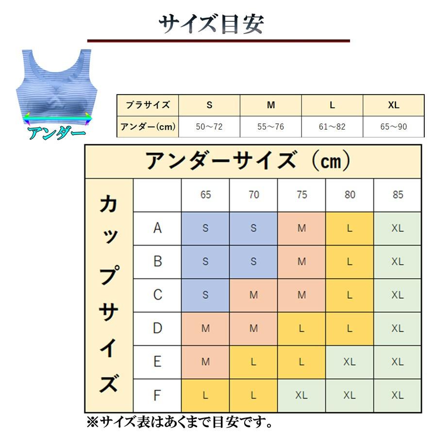 シームレスブラのサイズ表