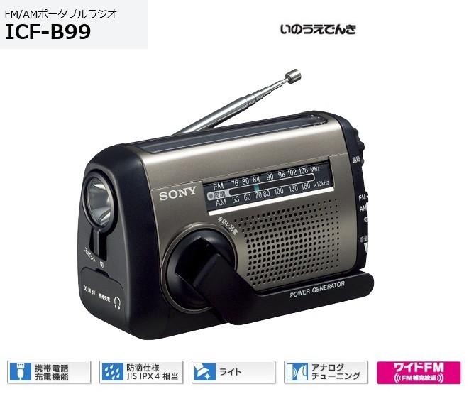 ソニー FM/AMポータブルラジオ ICF-B99 非常時に便利な太陽光充電にも対応した手回し充電ラジオ