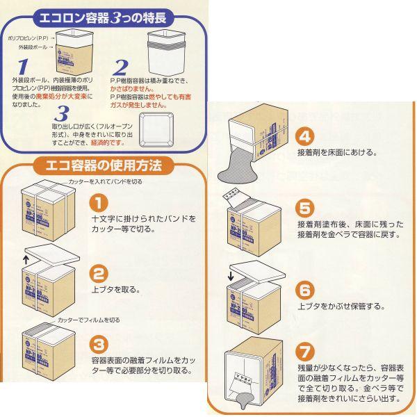 ヤヨイ化学、エコロン容器