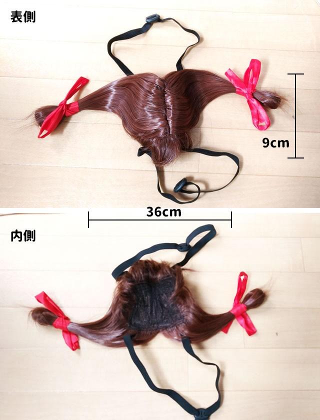 犬屋 犬用 カツラ かつら ウィッグ 女の子用 おさげ キャップ 帽子変身 かぶりものの商品画像|ナビ