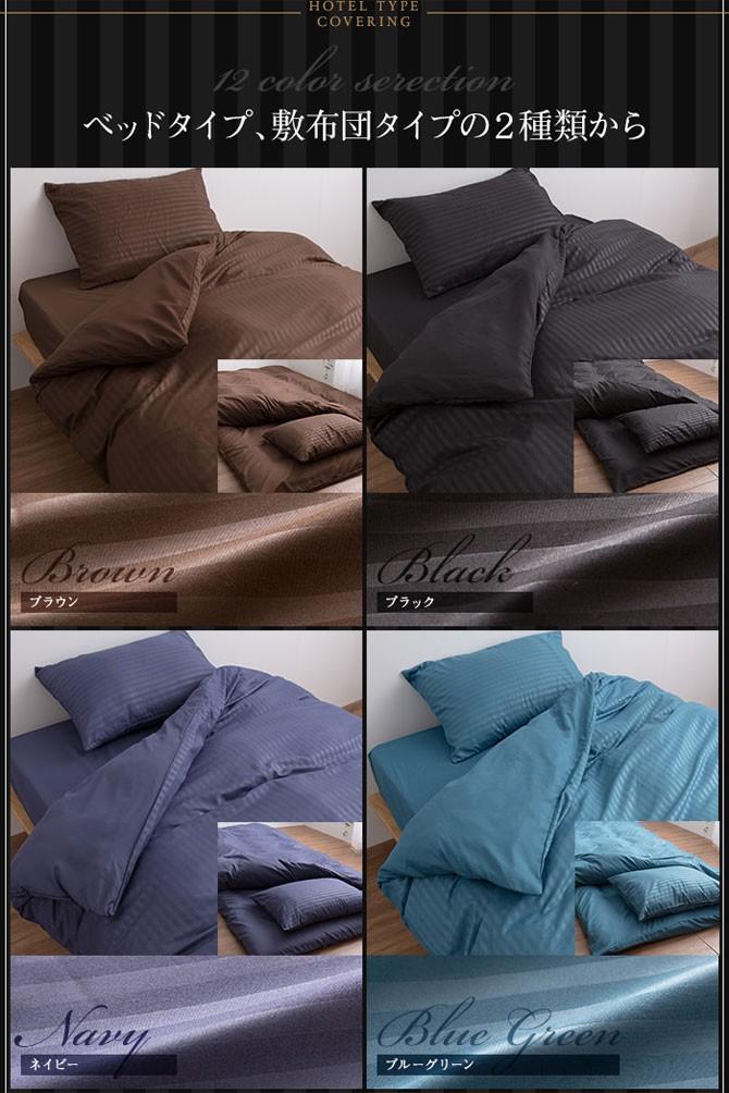ホテルタイプ 布団カバー 4点セット ベッド用 ダブル 55970365の商品画像|2