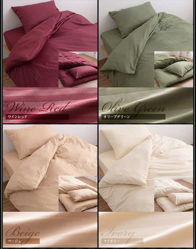 ホテルタイプ 布団カバー 4点セット ベッド用 ダブル 55970365の商品画像|3