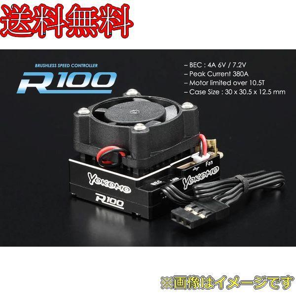 ヨコモ ESC 競技用 ブラシレス スピードコントローラー BL-R100の商品画像 ナビ