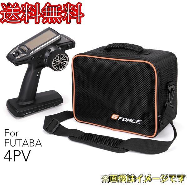 ジーフォース TX Bag for 4PV(プロポバッグ4PV用) G0263の商品画像|ナビ