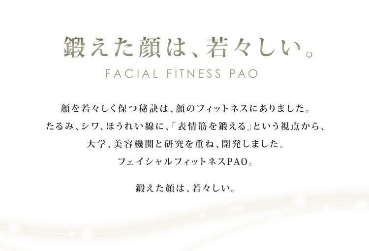 FACIAL FITNESS PAO(フェイシャルフィットネス パオ) FF-PO1858F-W (ホワイト)の商品画像|2