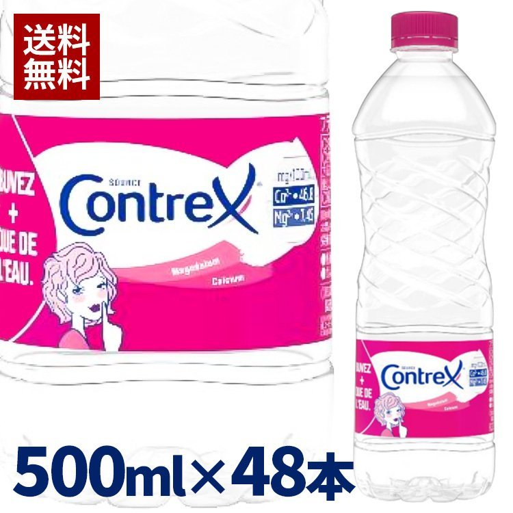 コントレックス 500ml 48本 水 ネスレ (D) 【代引き不可】