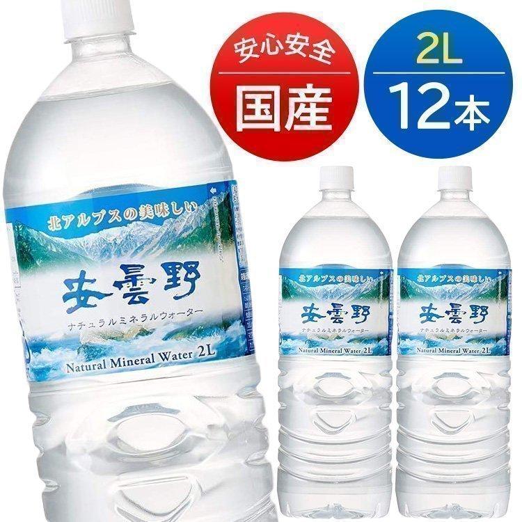 水 2L ミネラルウォーター 天然水 北アルプス 安曇野 軟水 2L×12本 2リットル 12本セット ペットボトル ナチュラル 【代引き不可】