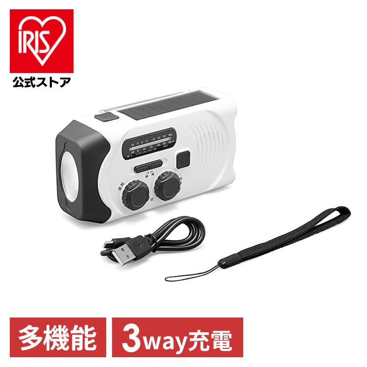 手回し充電ラジオライト JTL-29 ホワイト アイリスオーヤマ