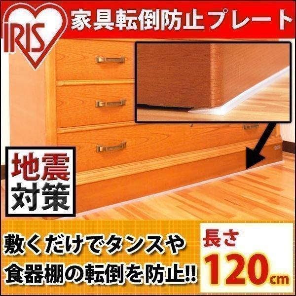 防災用品 地震対策 家具転倒防止プレート 長さ120cm JTP-120