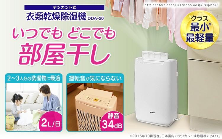 アイリスオーヤマ 衣類乾燥除湿機 DDA-20の商品画像|2