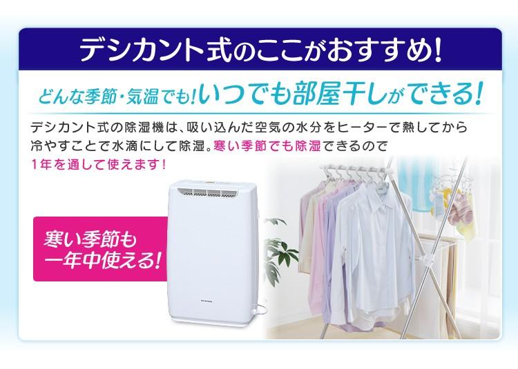 アイリスオーヤマ 衣類乾燥除湿機 DDA-20の商品画像|3