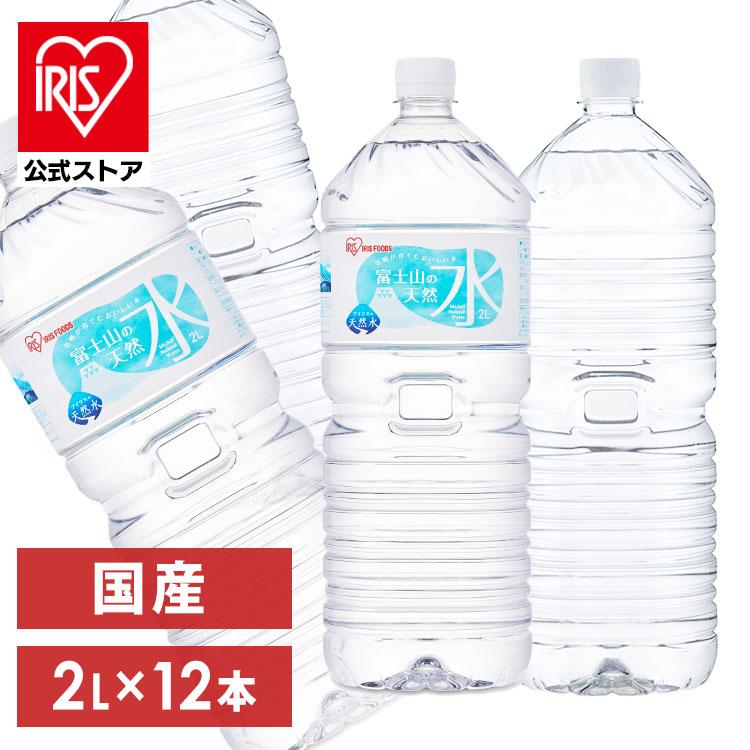 水 ミネラルウォーター 2リットル 12本 天然水 安い 国産 富士山の天然水 アイリスオーヤマ 2L×12 ペットボトル 【代引き不可】