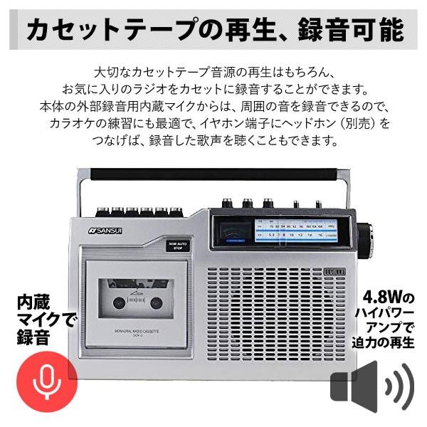モノラルラジオカセット SCR-3の商品画像|2