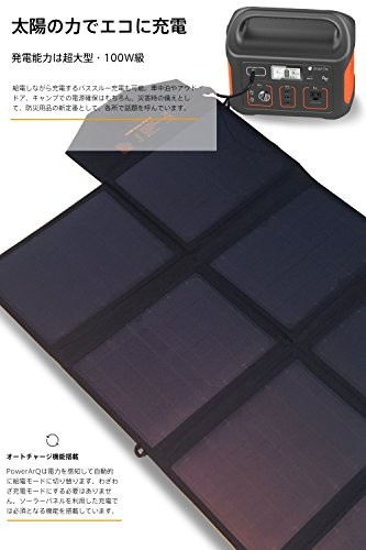 SmartTap 100W ソーラーパネル充電器 PowerArQ Solar 太陽光発電 ソーラーチャージャー 高効率ソーラーパネル8枚搭載 DC8