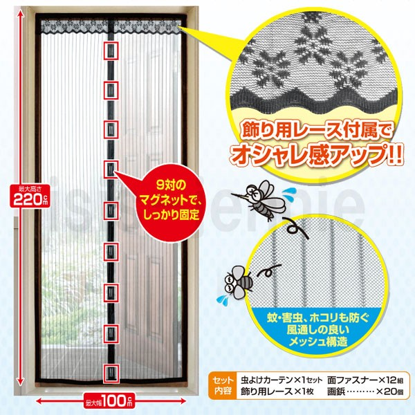 ハック マグネット式虫よけカーテンの商品画像|2