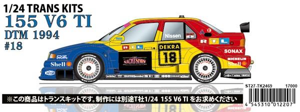 ALFA ROMEO 155 V6 T1 #18 DTM 1994 con (1/24スケール ST27-TK2469)の商品画像|ナビ