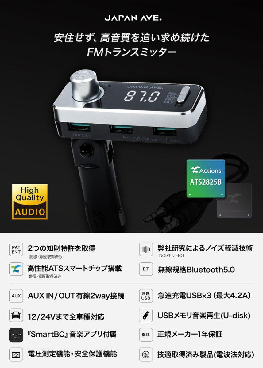 JAPAN AVE. FMトランスミッター Bluetooth 4.2 高音質 ATSチップ搭載 JA996の商品画像|3