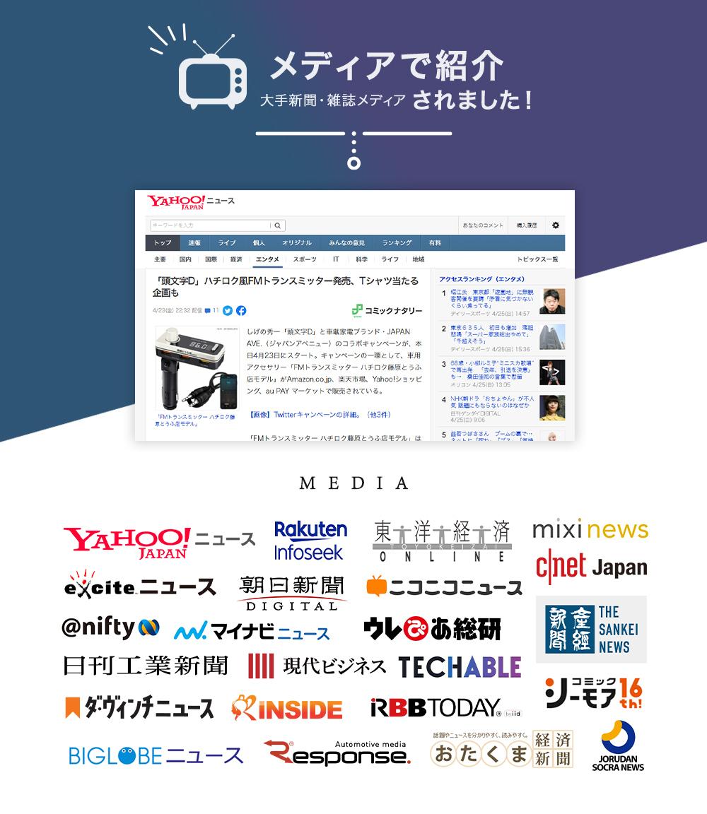 JAPAN AVE. FMトランスミッター Bluetooth 4.2 高音質 ATSチップ搭載 JA996の商品画像|4