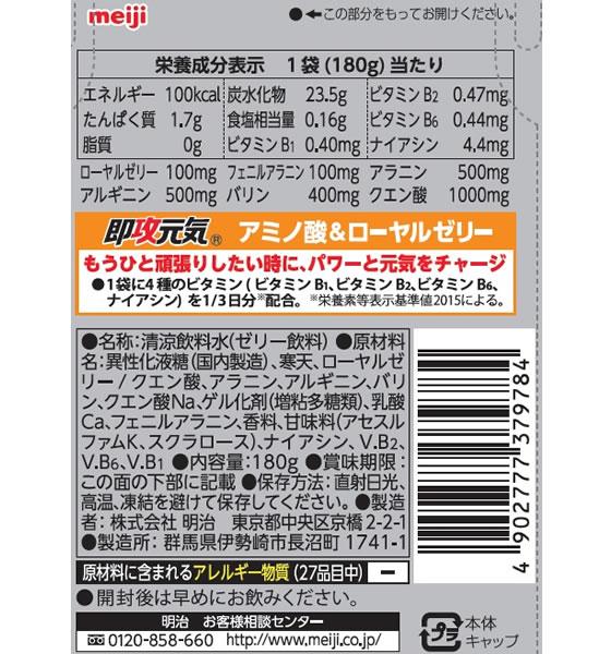即効元気ゼリー アミノ酸&ローヤルゼリー 栄養ドリンク味 180g パウチの商品画像|3