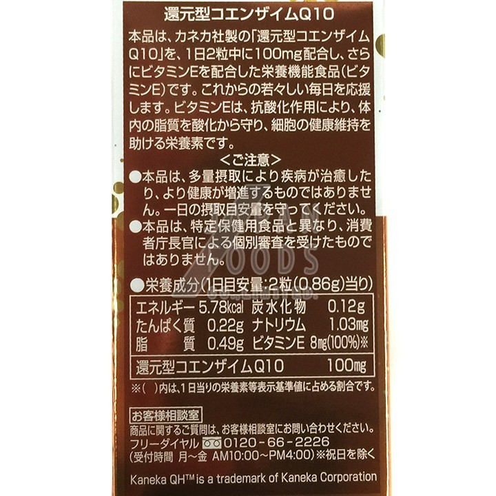 ユニマットリケン 還元型コエンザイムQ10 60粒 × 1個の商品画像|3