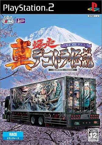 【PS2】 真・爆走デコトラ伝説 ~天下統一頂上決戦~の商品画像|ナビ