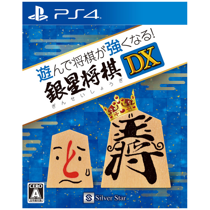 【PS4】 遊んで将棋が強くなる! 銀星将棋DXの商品画像|ナビ
