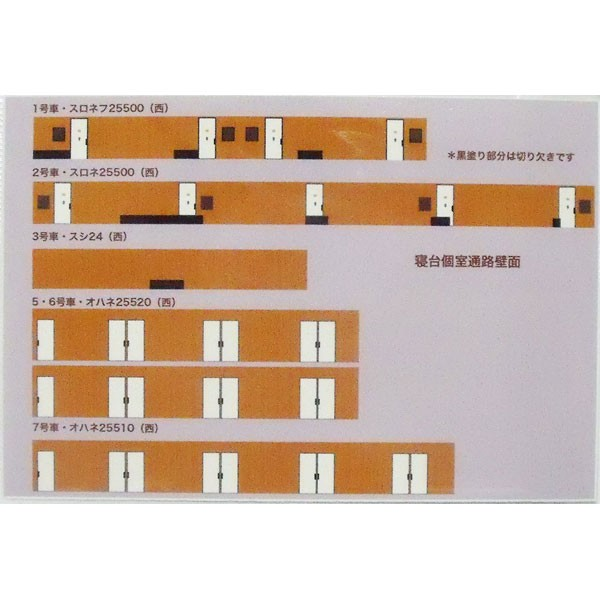 エヌ小屋 寝台個室シート(トワイライトエクスプレス)TOMIX製品対応 10030の商品画像|ナビ