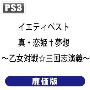 【PS3】 真・恋姫†夢想 ~乙女対戦☆三国志演義~ [イエティベスト]の商品画像|ナビ