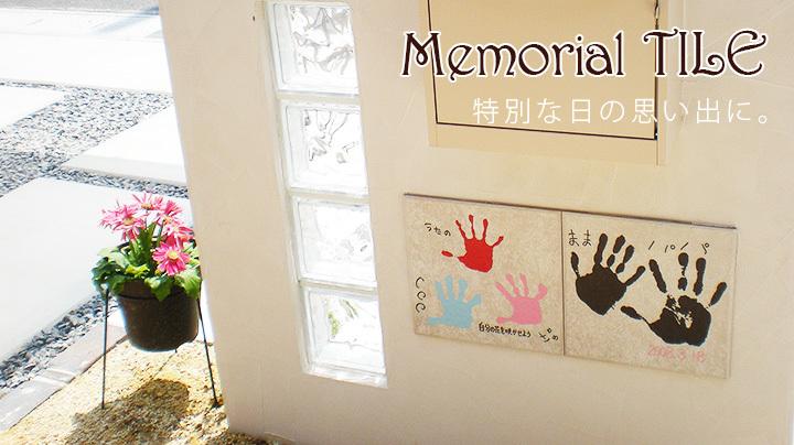 お祝い、記念におすすめのメモリアルタイル(手形のタイル)