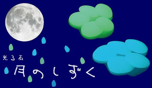 地球にやさしい不思議な光る石「月のしずく」。