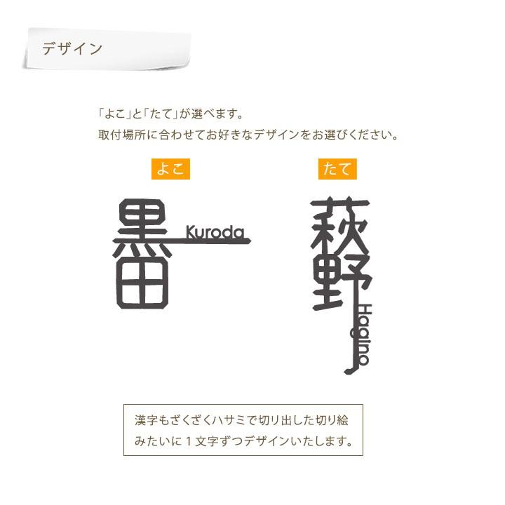 読みやすいローマ字と漢字がセットになった切り文字表札「一筆線」いっぴつせん。ナチュラルな玄関スペースにも似合う漢字表札。