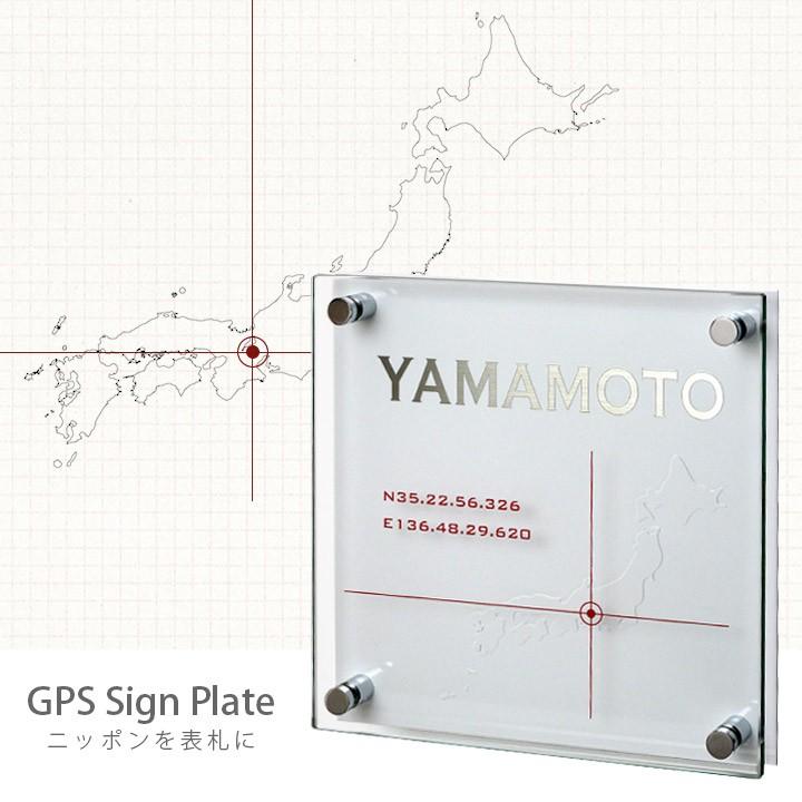 表札,GPS,変な,変わった,地図,日本,デザイン,プレート,玄関,モダン