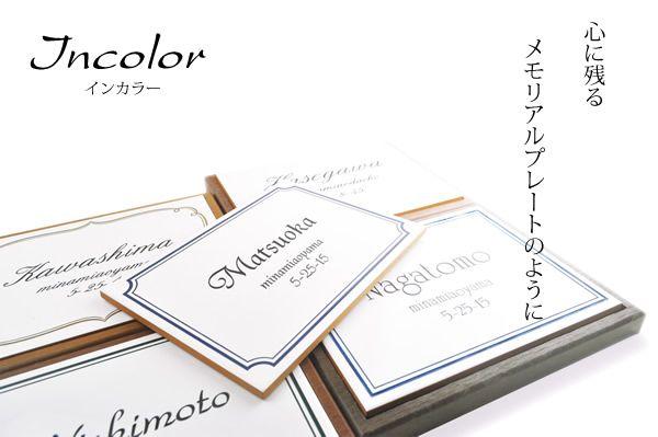 心に残るメモリアルプレートのようなタイル表札「Incolor〜インカラー」で、エントランスをシンプル&エレガントに装う。