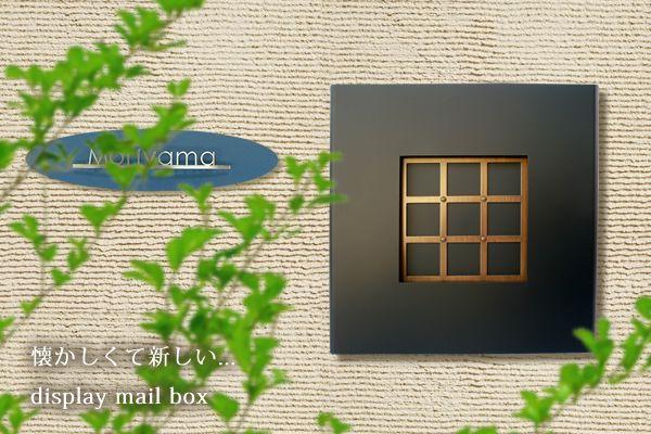郵便受け,郵便ポスト,ポスト,メールボックス,和風,モダン,エクステリア,外構,玄関,壁掛け,庭,ガーデン,通販,ネット販売