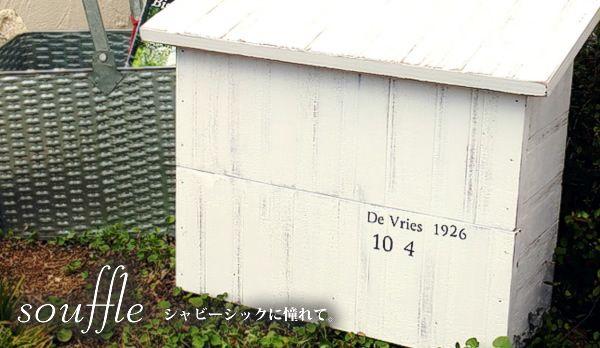 シャビーシックな木製郵便ポスト「スフレ」