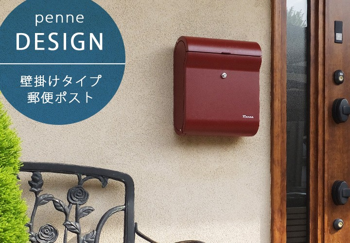 北欧デザインのポスト。ペンネDESIGN