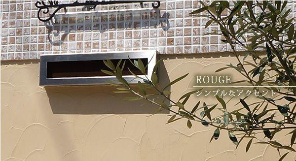 さりげない木目がエントランスにシックに馴染む「ルージュサスウッディ<5色>」シンプルなオシャレを楽しめます