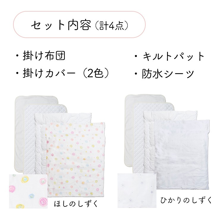 大和屋 そいねーる 掛け布団セットの商品画像|4