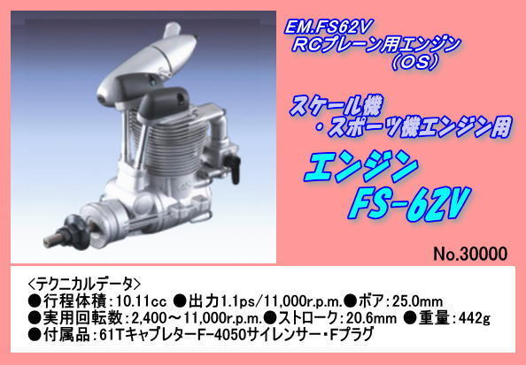 小川精機 エンジン FS-62V スケール機・スポーツ機用 30600の商品画像 ナビ