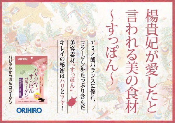 オリヒロ ハリツヤすっぽんコラーゲン 60粒 × 1個の商品画像|3