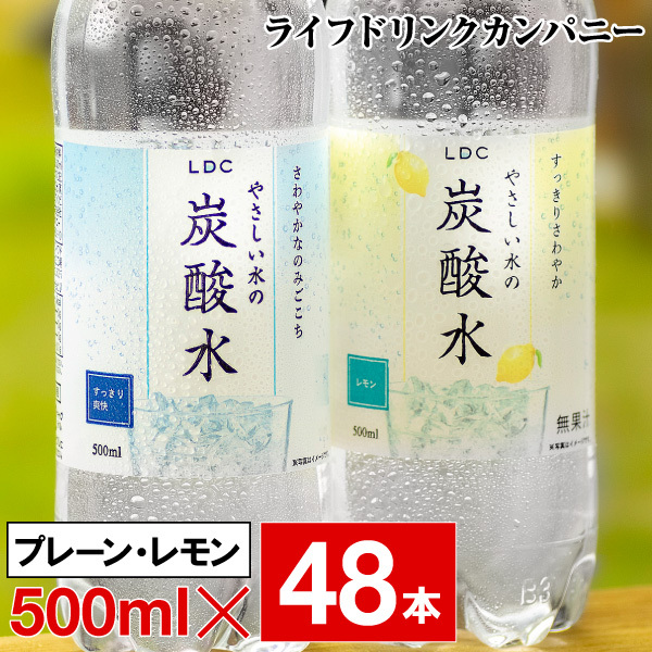 【 当日出荷 】 選べる48本 炭酸水 500ml 48本 プレーン ・ レモン LDC 山形産 やさしい水の炭酸水 送料無料 (24本 2箱)  ストレート