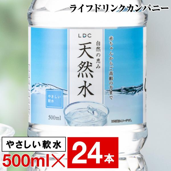 ポイント2倍 あすつく ミネラルウォーター 500ml 24本 LDC 栃木産 自然の恵み 天然水 送料無料 軟水 水