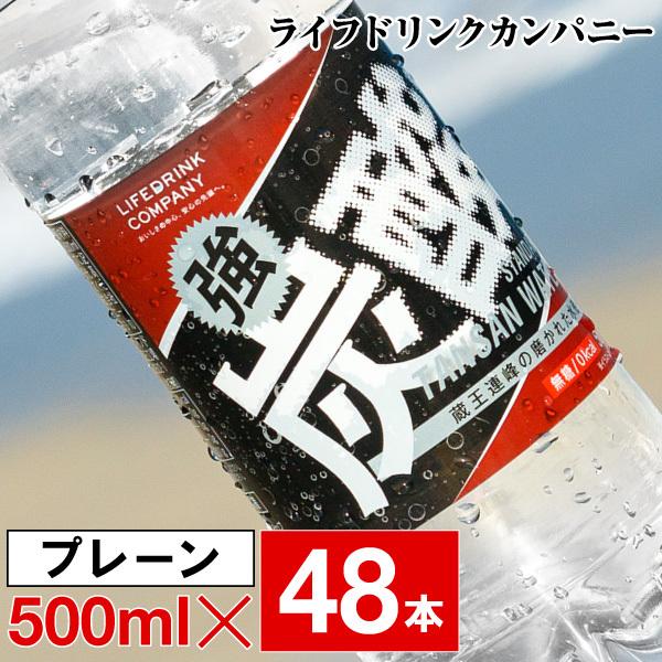【 当日出荷 】 強炭酸水 500ml 48本 プレーン LDC 山形産 強 炭酸水 送料無料 ( 24本 2箱 ) ソーダ ハイボール 割り材 スパークリング 炭酸飲料
